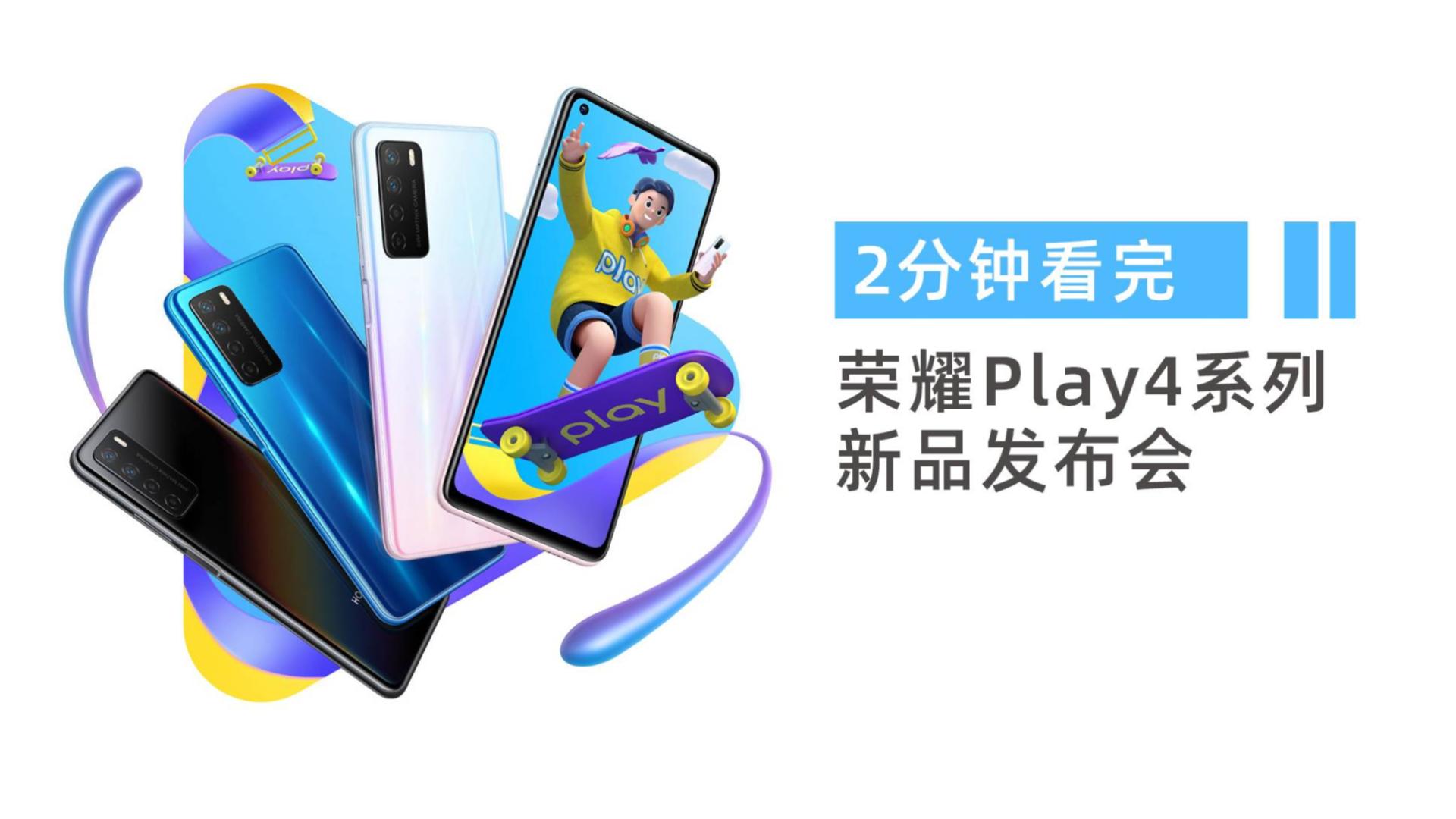 「VDGER聚焦」2分钟看完荣耀Play 4系列新品发布会:麒麟990处理器下放