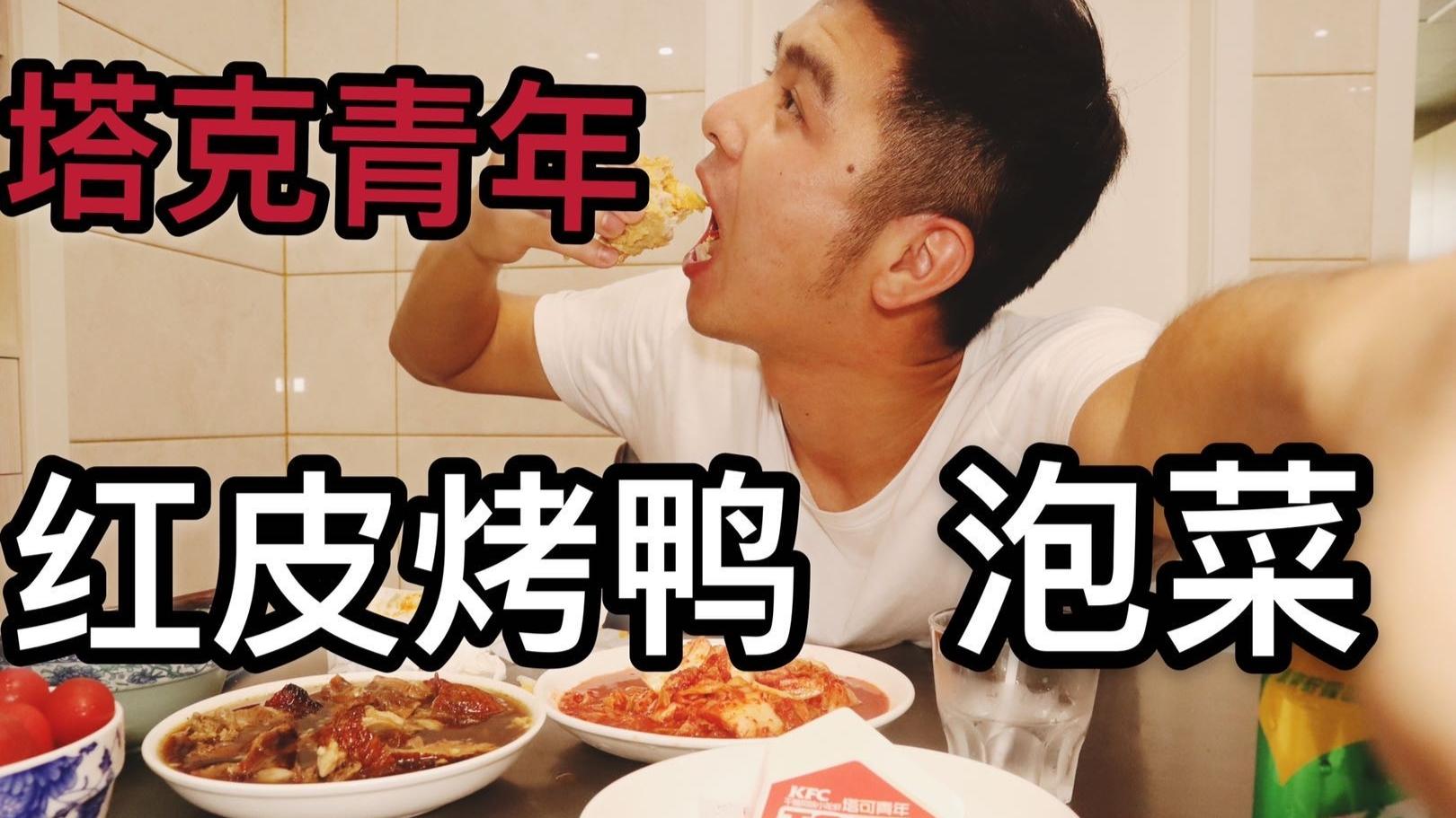 肯德基塔克青年+红皮烤鸭+泡菜!!肥宅的快乐你想象不到!