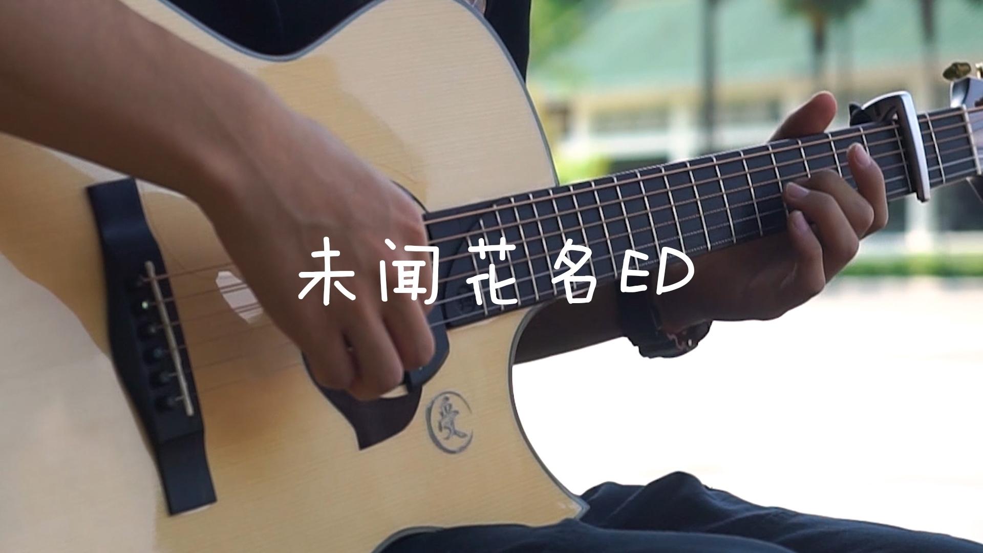「未闻花名ED」戴上耳机,体验极度舒适的视听效果!吉他版 - 指弹