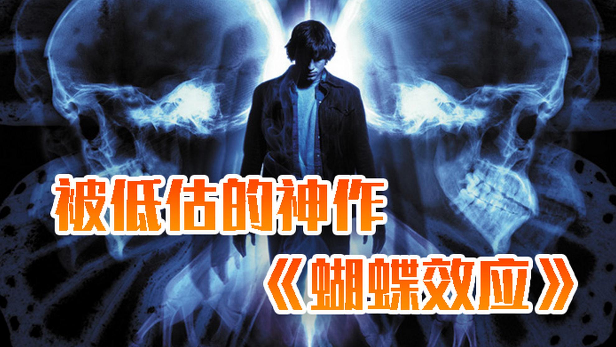 【阿斗】全面解析神作《蝴蝶效应》2位导演一生只拍过这一部电影,但足够了!