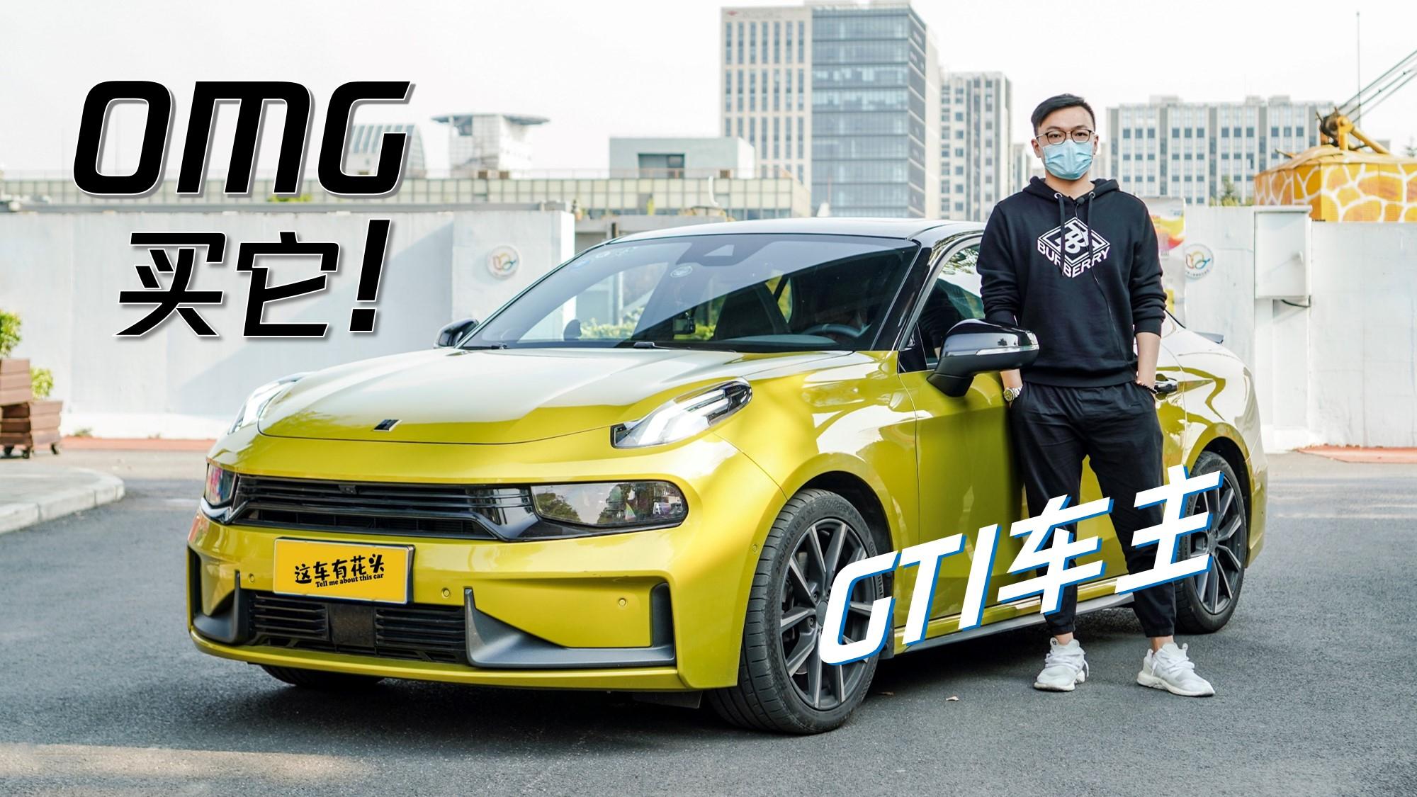 高尔夫GTI车主不服领克03+,体验后直呼OMG!买它买它买它!