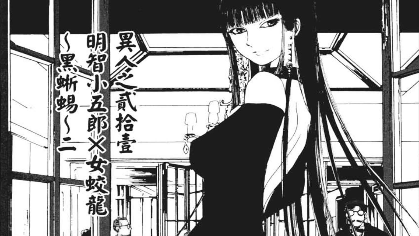 【江户川21蜥蜴女2】这个S型水蛇腰的女人打赌要赢过小五郎