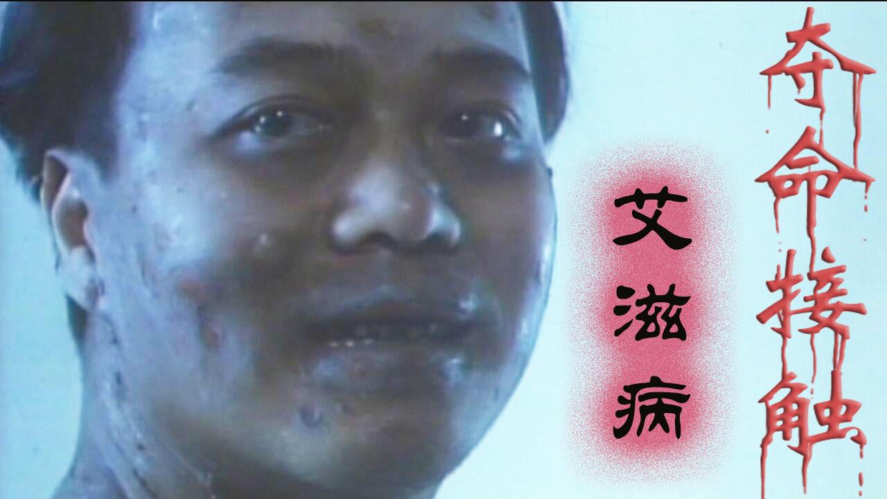 【奥雷】香港第一部以艾滋病为主题的恐怖片 男子在外乱搞害惨亲人《夺命接触》
