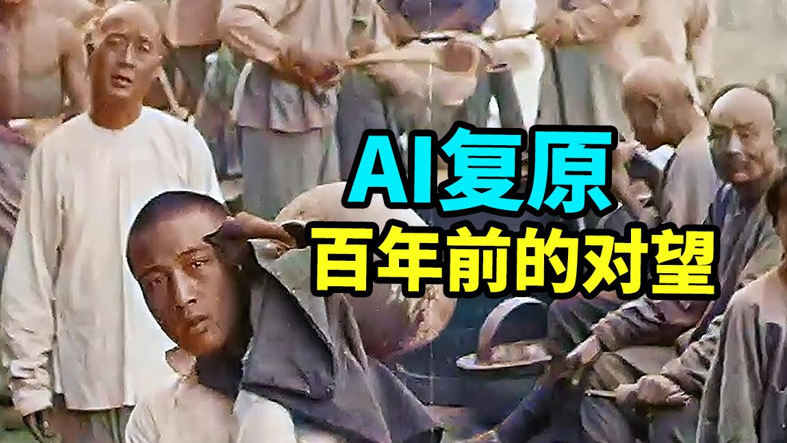 我用人工智能修复了百年前中国的影像!!【1912年】【60FPS彩色】【大谷纽约实验室】