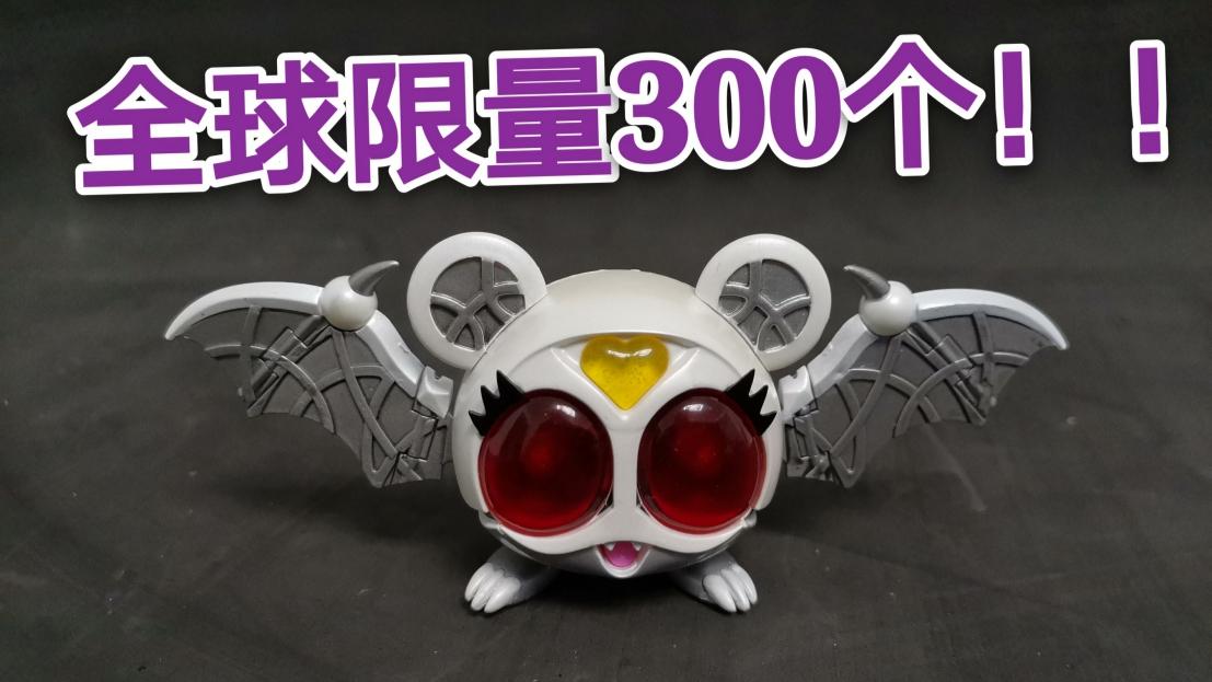 【假面骑士】全球限量300个的kivala小蝙蝠