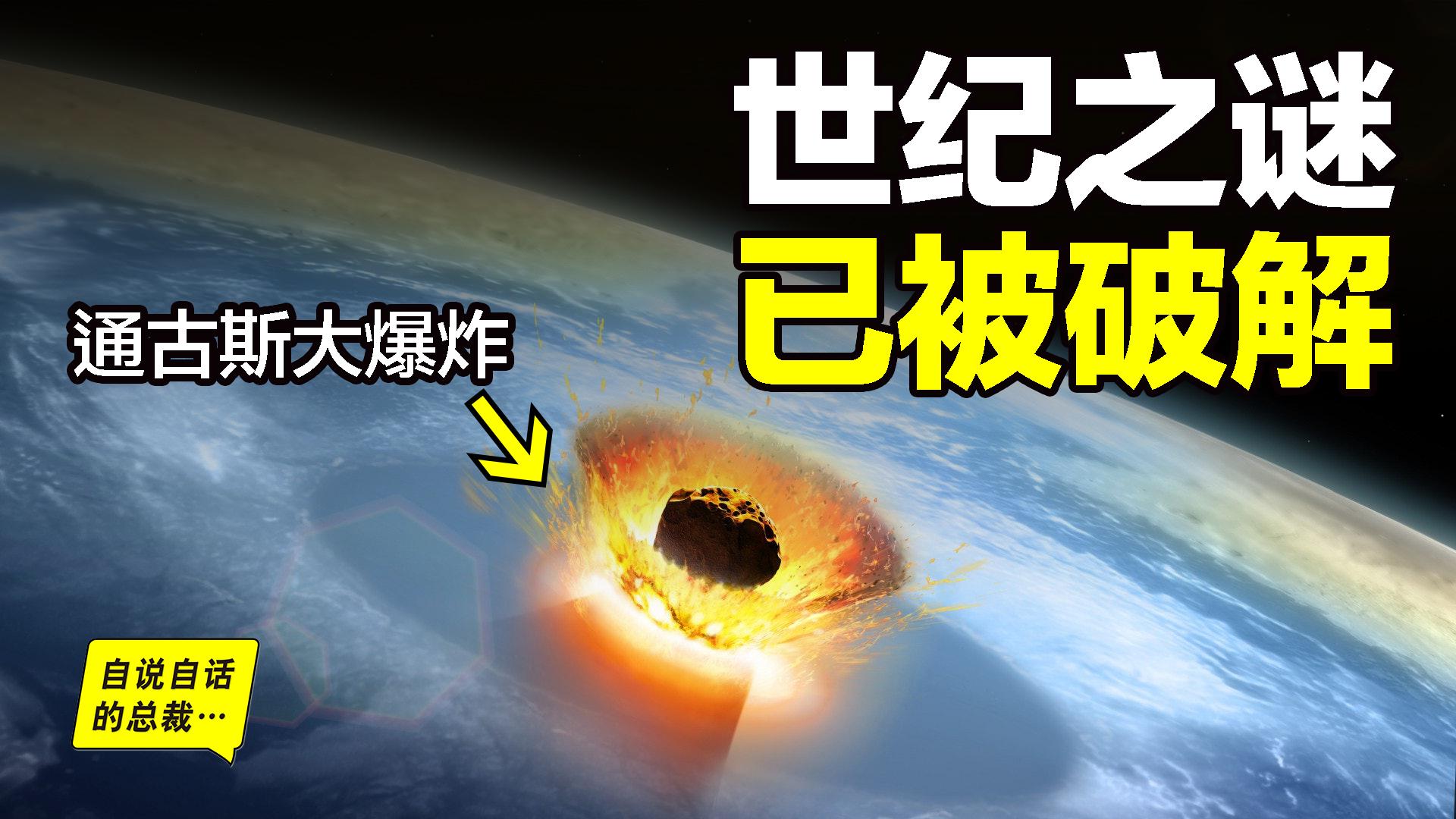 通古斯大爆炸被解开?2020《皇家天文学会》最新研究