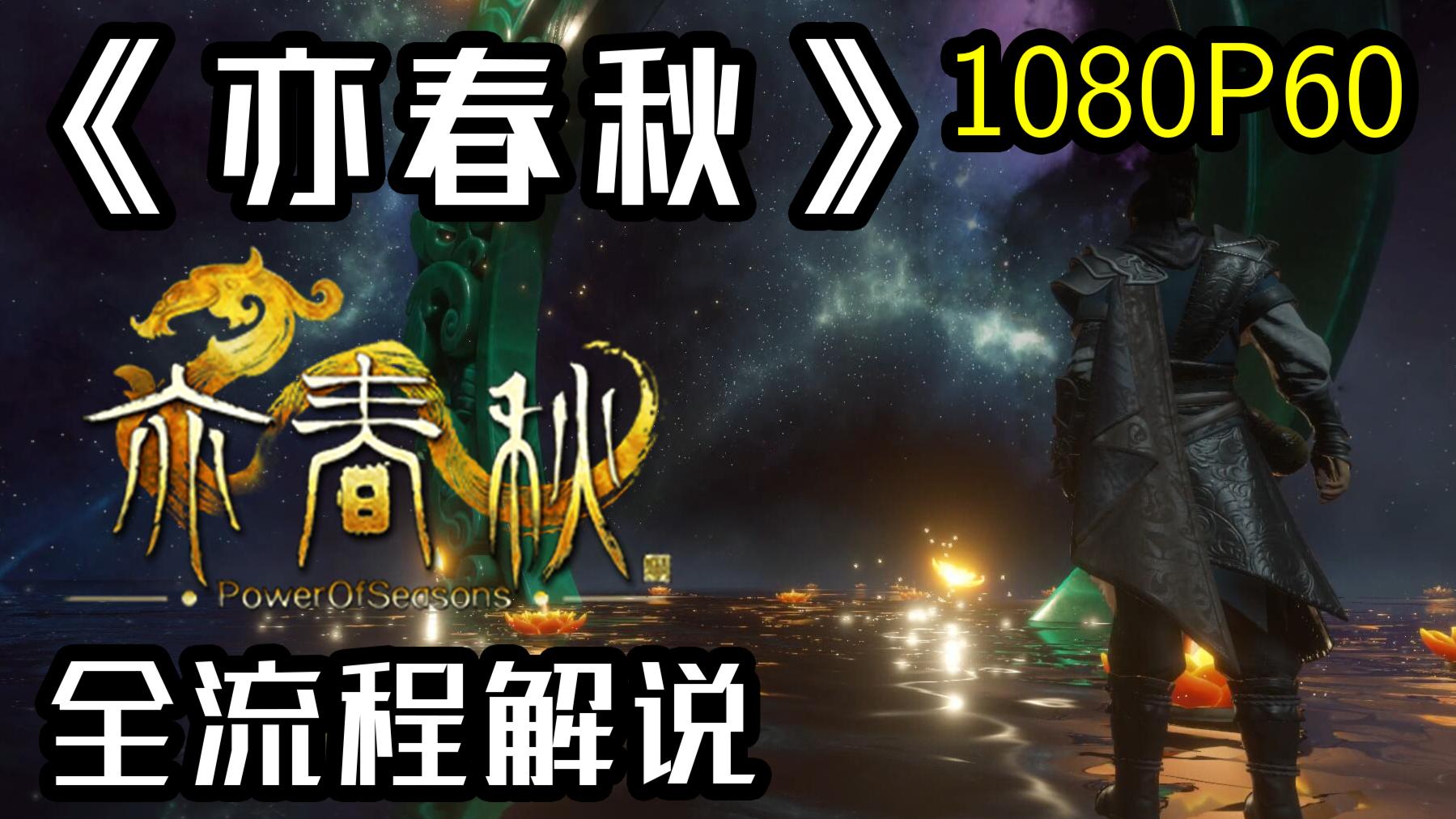 【独家】国产独立游戏新作《亦春秋》全流程解说(合集)(持续更新中)【QPC】