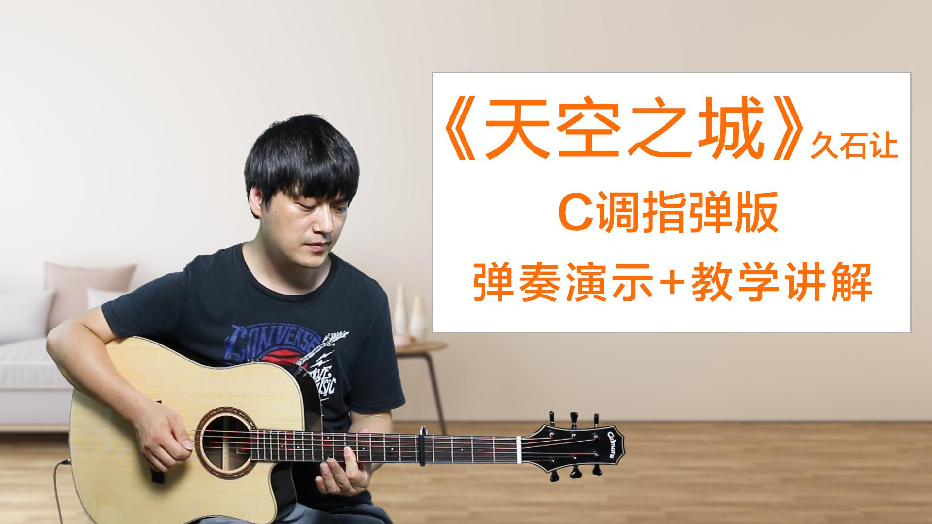 《天空之城》久石让 C调指弹版 吉他教学酷音小伟