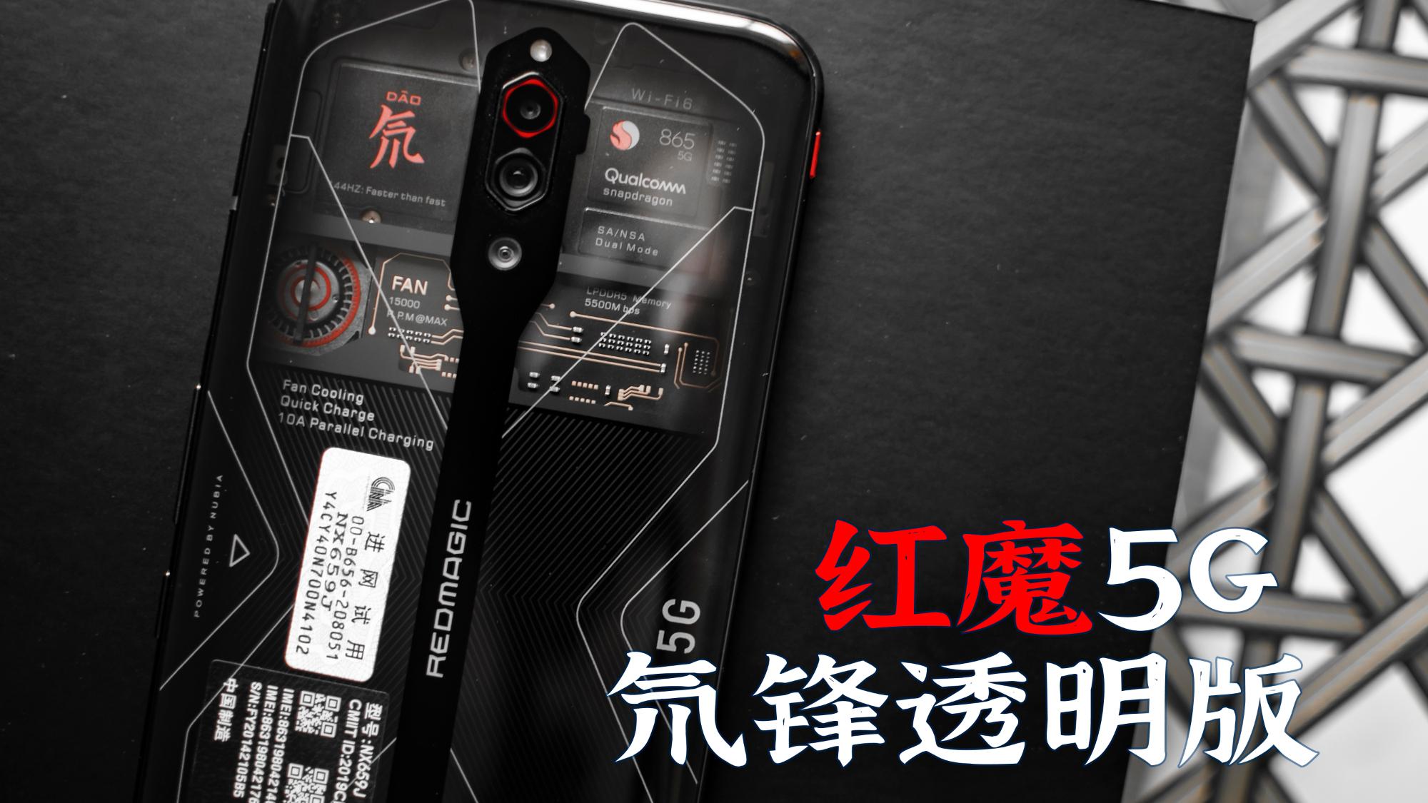 【村小幸】:第一次评测红魔5G氘锋透明版,帅到忘词。