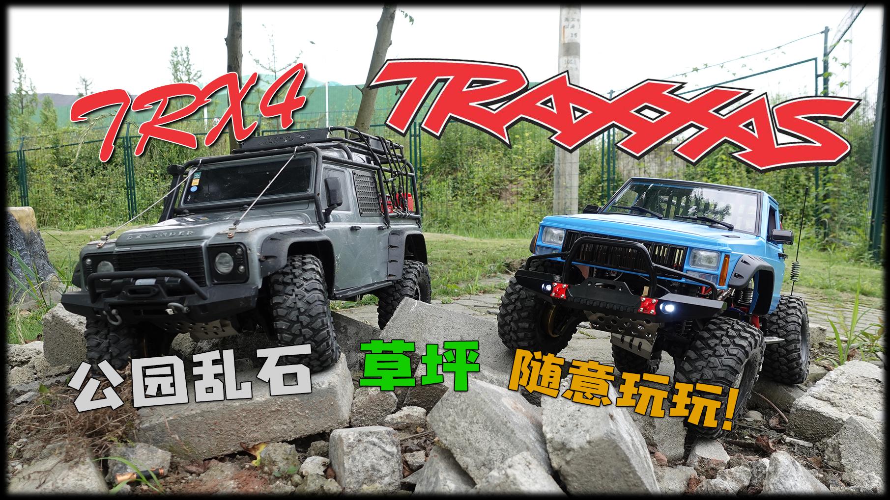 Traxxas TRX4 T4 公园和乱石漫步!324路虎和313吉普,走起!#RC遥控车#攀爬车