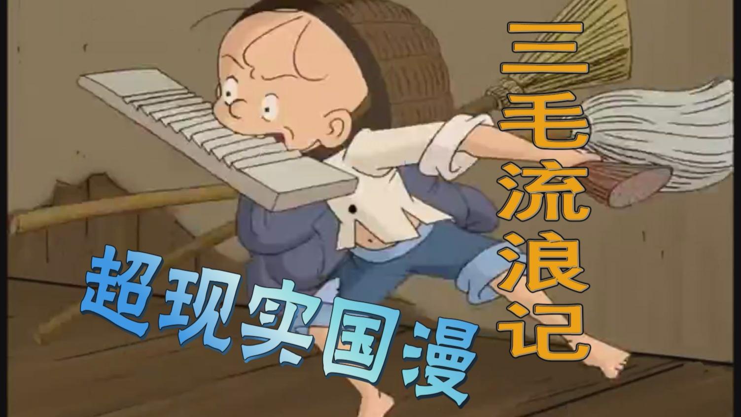 经典童年国漫《三毛流浪记》解说 2