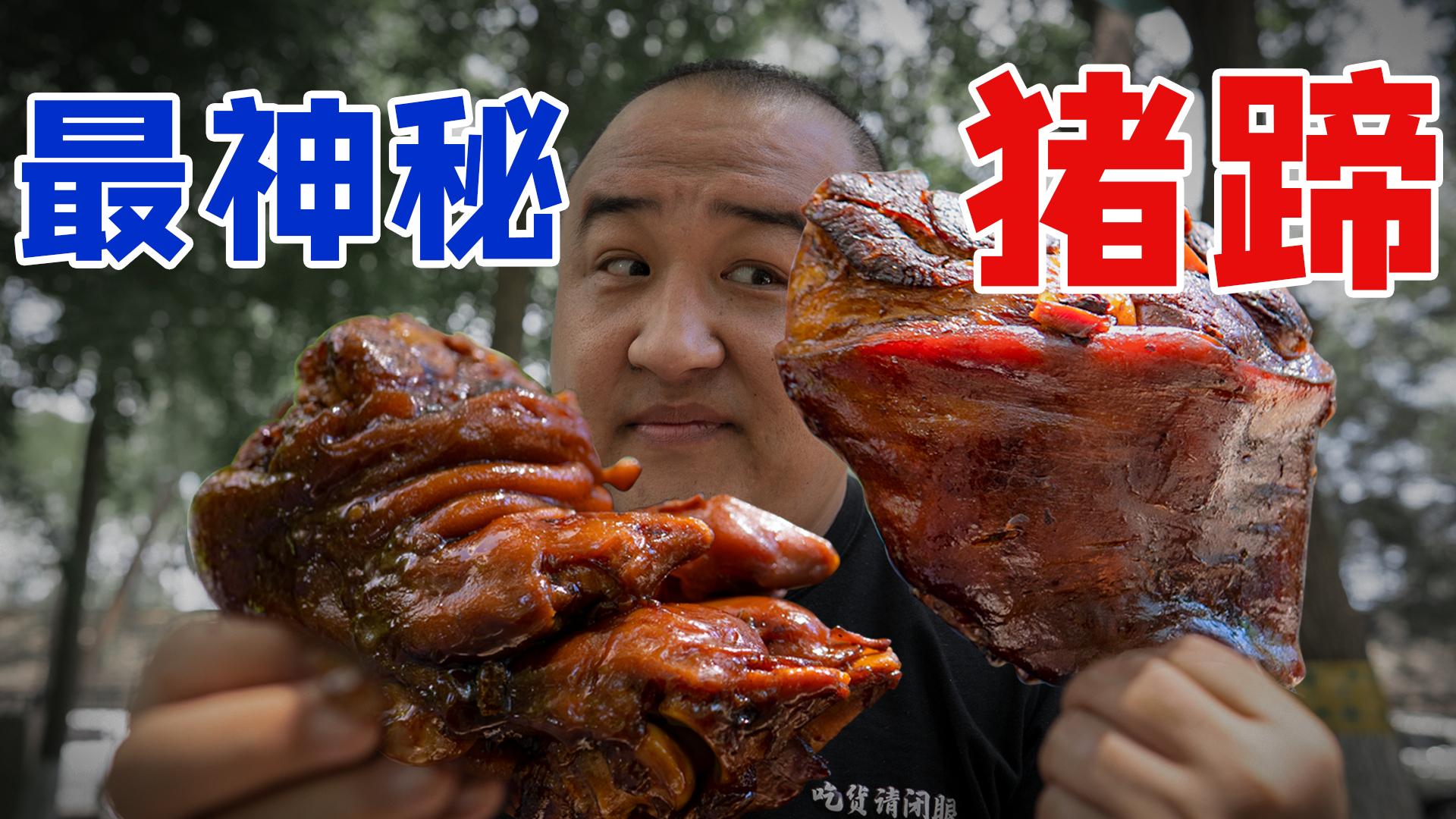 【吃货请闭眼】称霸北京十几年的路边摊猪蹄?提前三小时排队,半个小时就卖光!