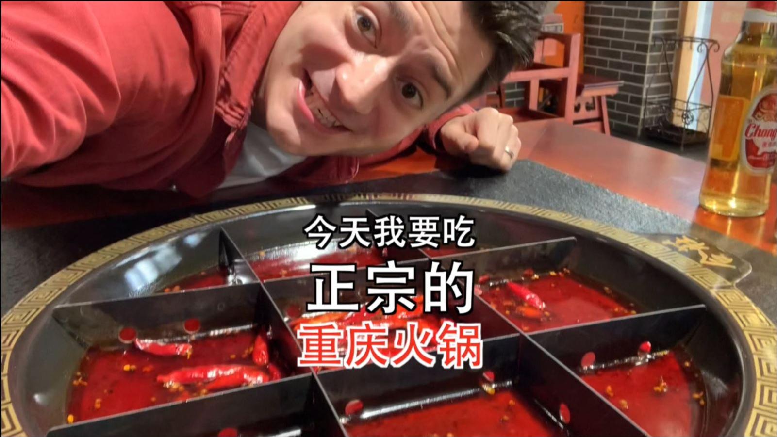 【伏拉夫1080P蓝光吃播】伏拉夫重庆火锅超清宽屏典藏版