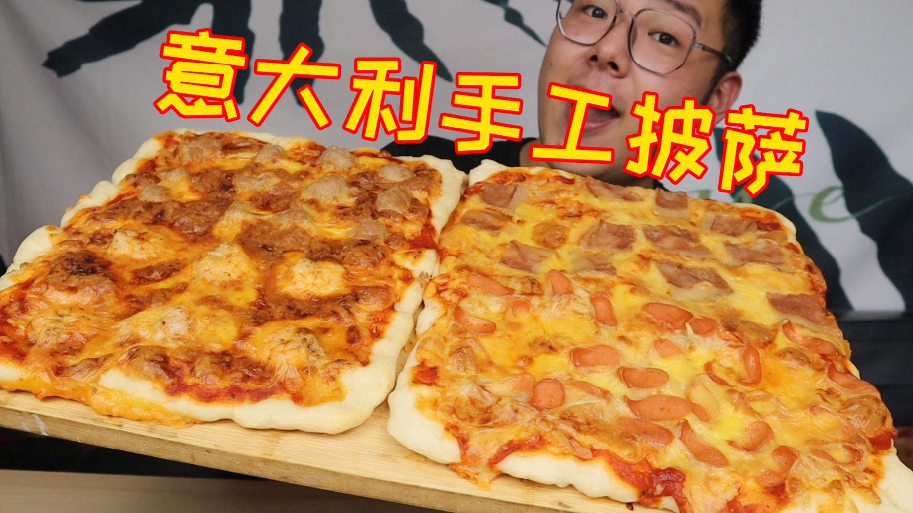 超多芝士,超大尺寸,自制意大利纯手工披萨,一次吃到过瘾!