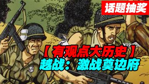 【话题抽奖】越战--激战奠边府