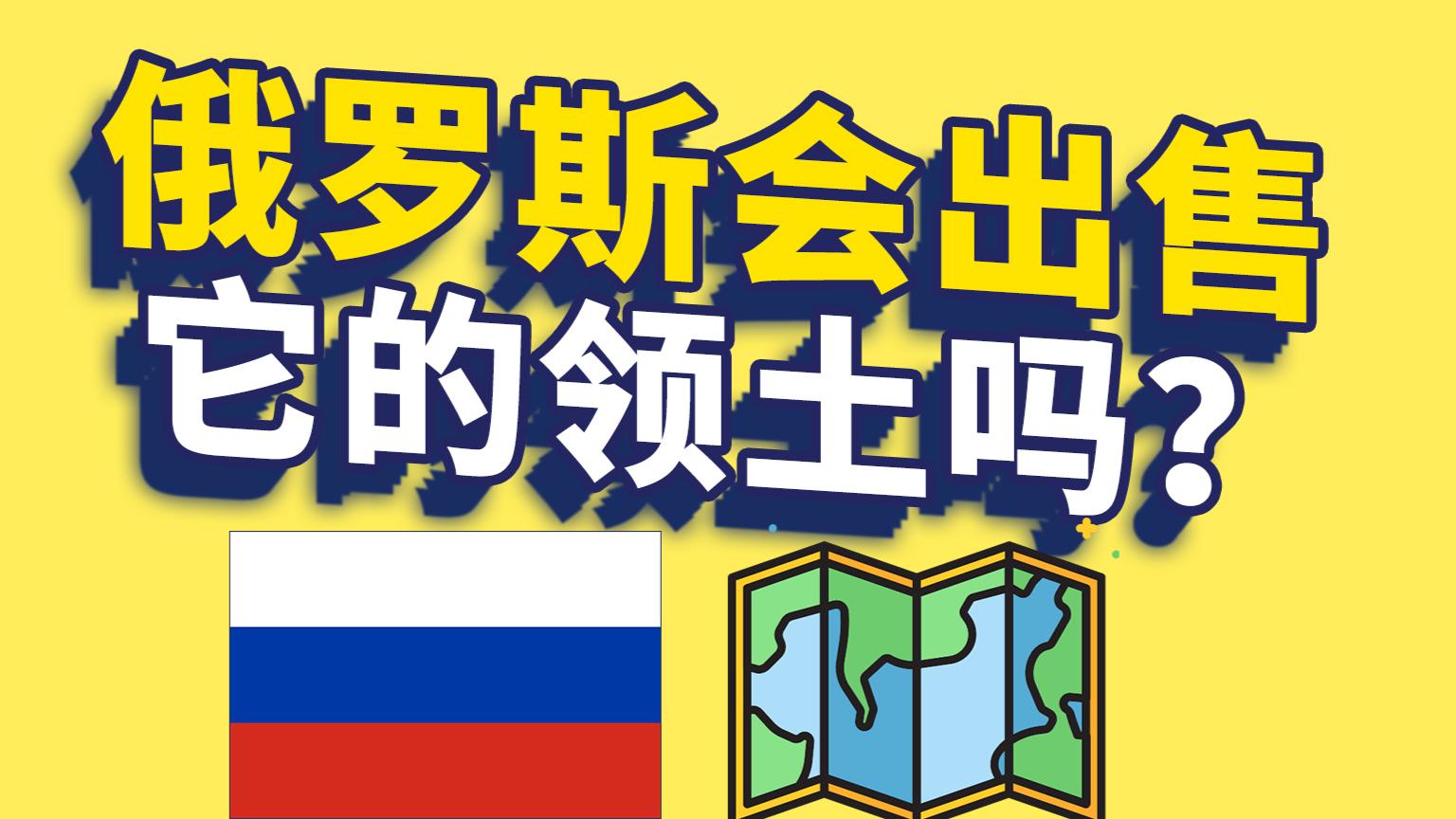 俄罗斯会归还或出售领土吗?