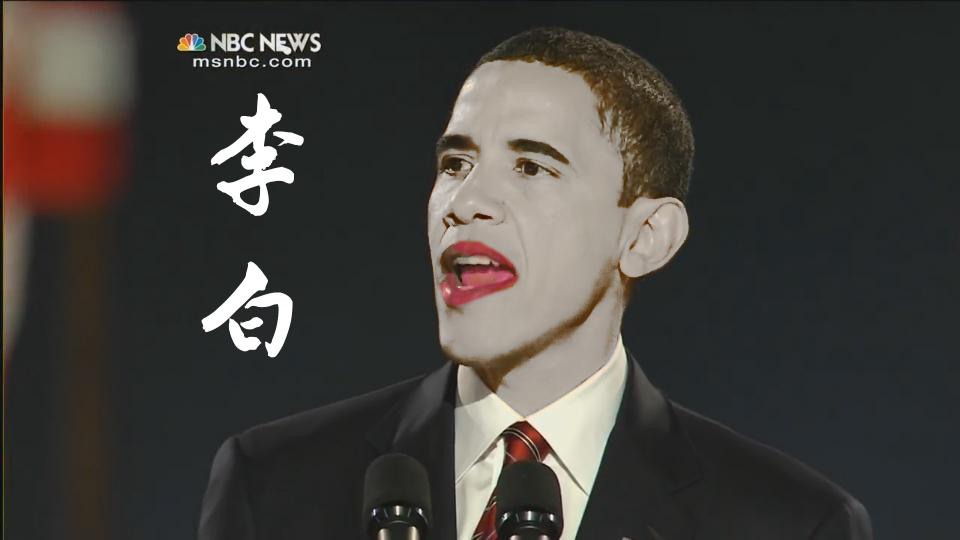【奥巴马】李白(你白你大白你全家都白!)