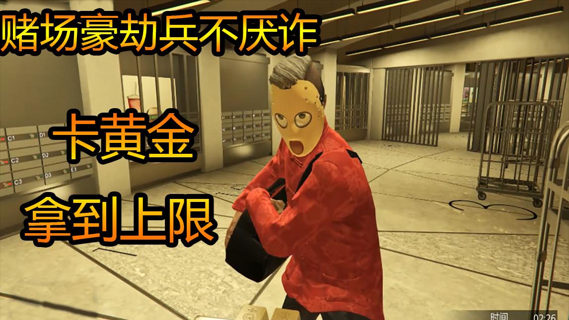 GTA5:双人掳掠赌场金库,卡黄金拿到上限!