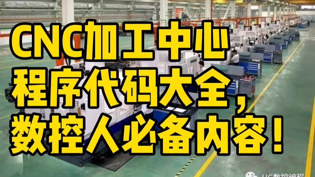 CNC加工中心程序代码大全,数控人必备内容!