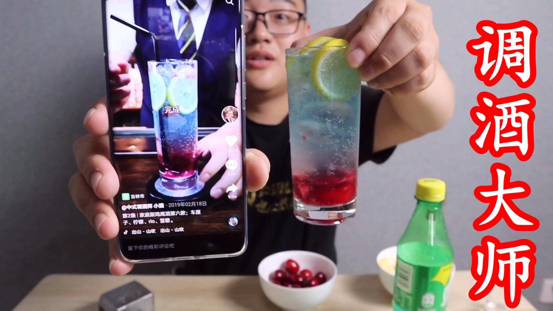 把网上点赞100万的调酒视频,一比一还原出来,味道真的好喝吗