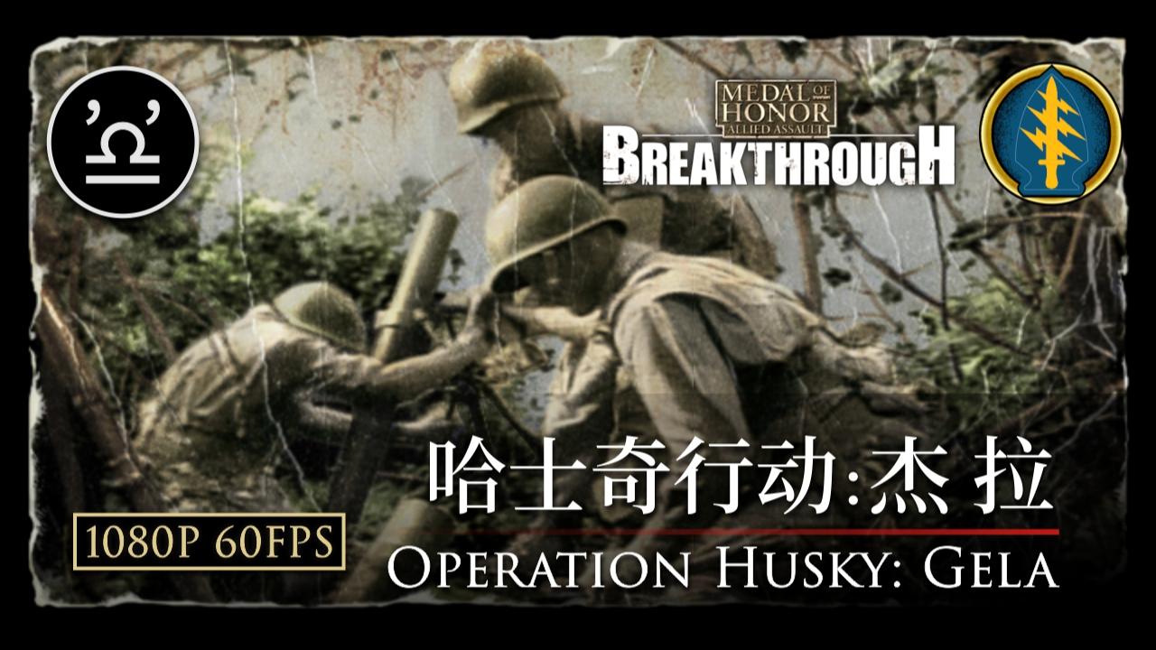 【马利】荣誉勋章 突出重围 07 哈士奇行动: 杰拉 Operation Husky Gela