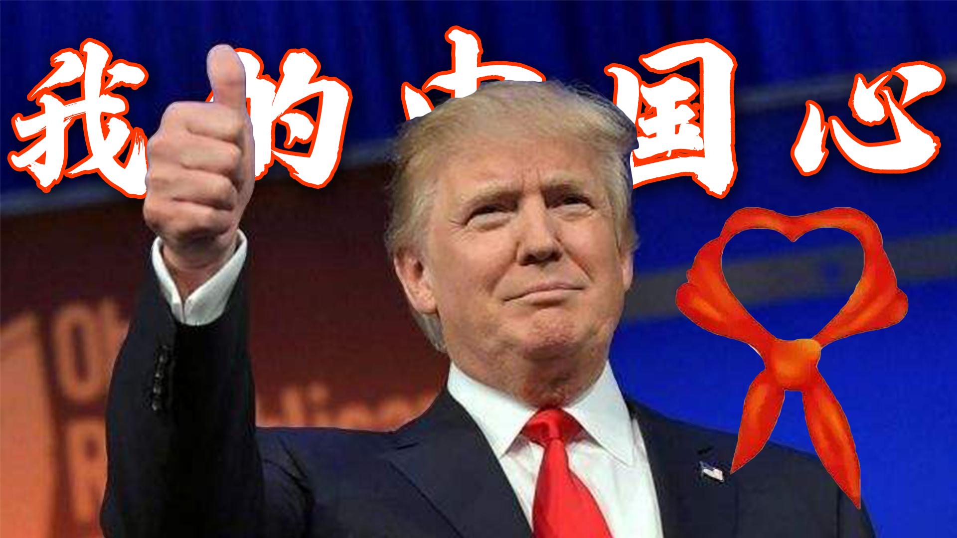 【川普】没有人比我更爱China