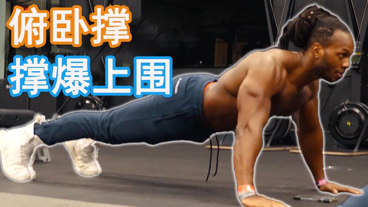 没时间健身?看这里!在家就能做的8分钟高强度胸肌训练!