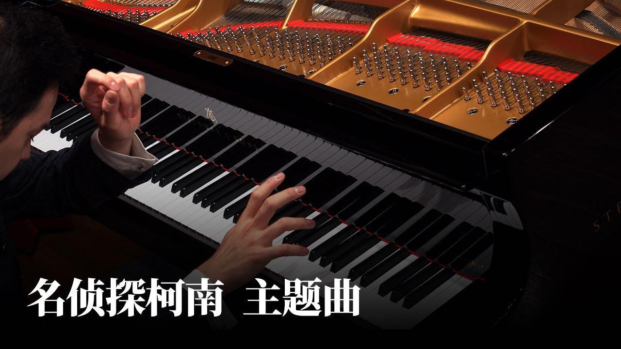 【Animenz】名侦探柯南 主题曲 钢琴版