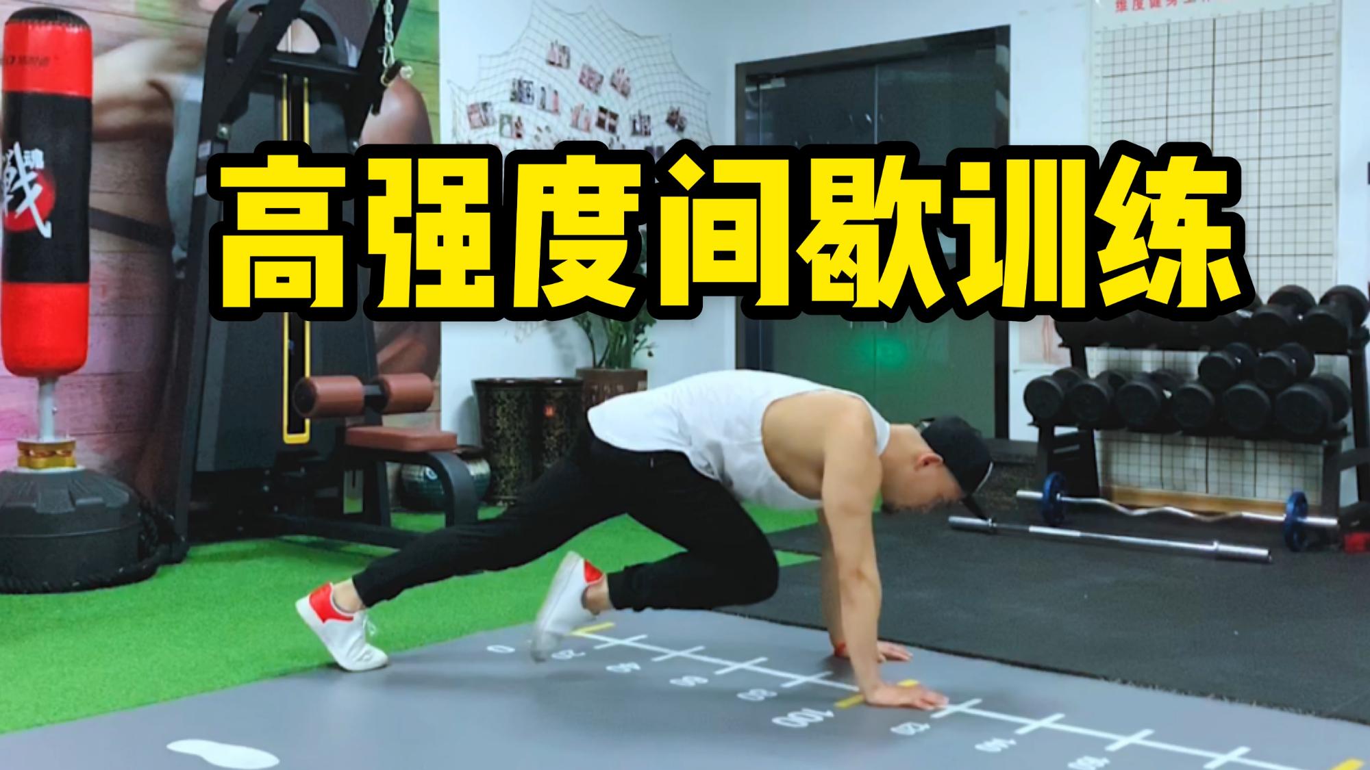高效燃脂,4分钟8个动作,1天4组,汗流浃背,比跑步半小时还管用