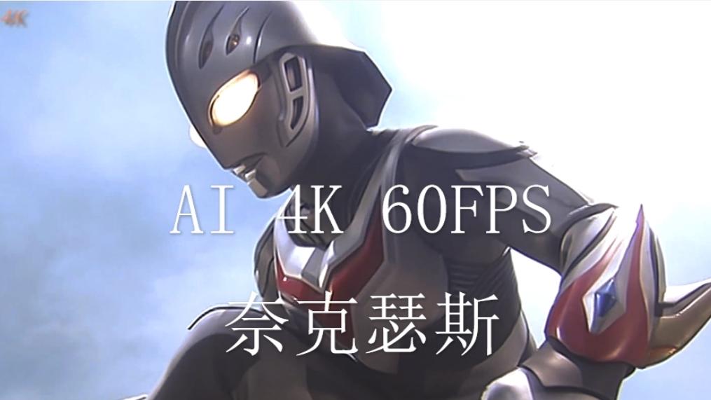 极致4K 60FPS 奈克瑟斯奥特曼 影