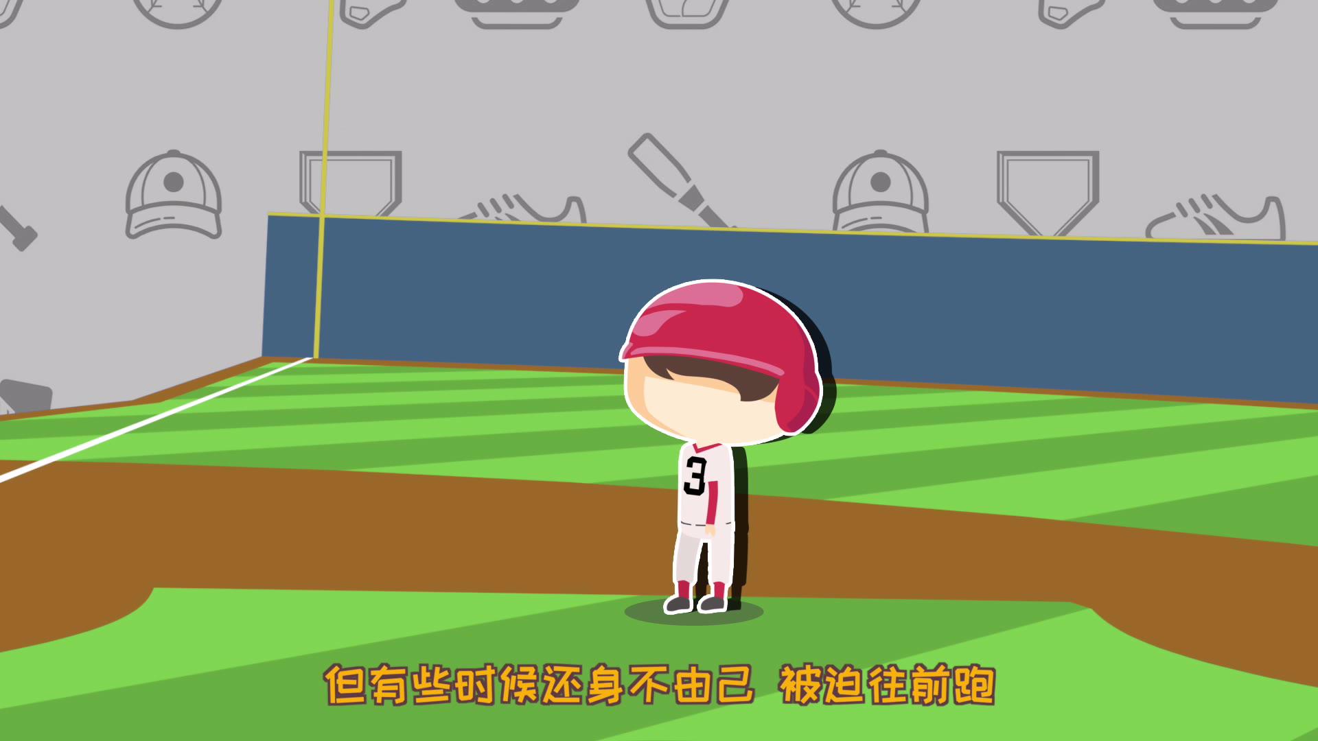 第七集 棒球规则之跑垒员为什么会被迫上垒【棒球101】