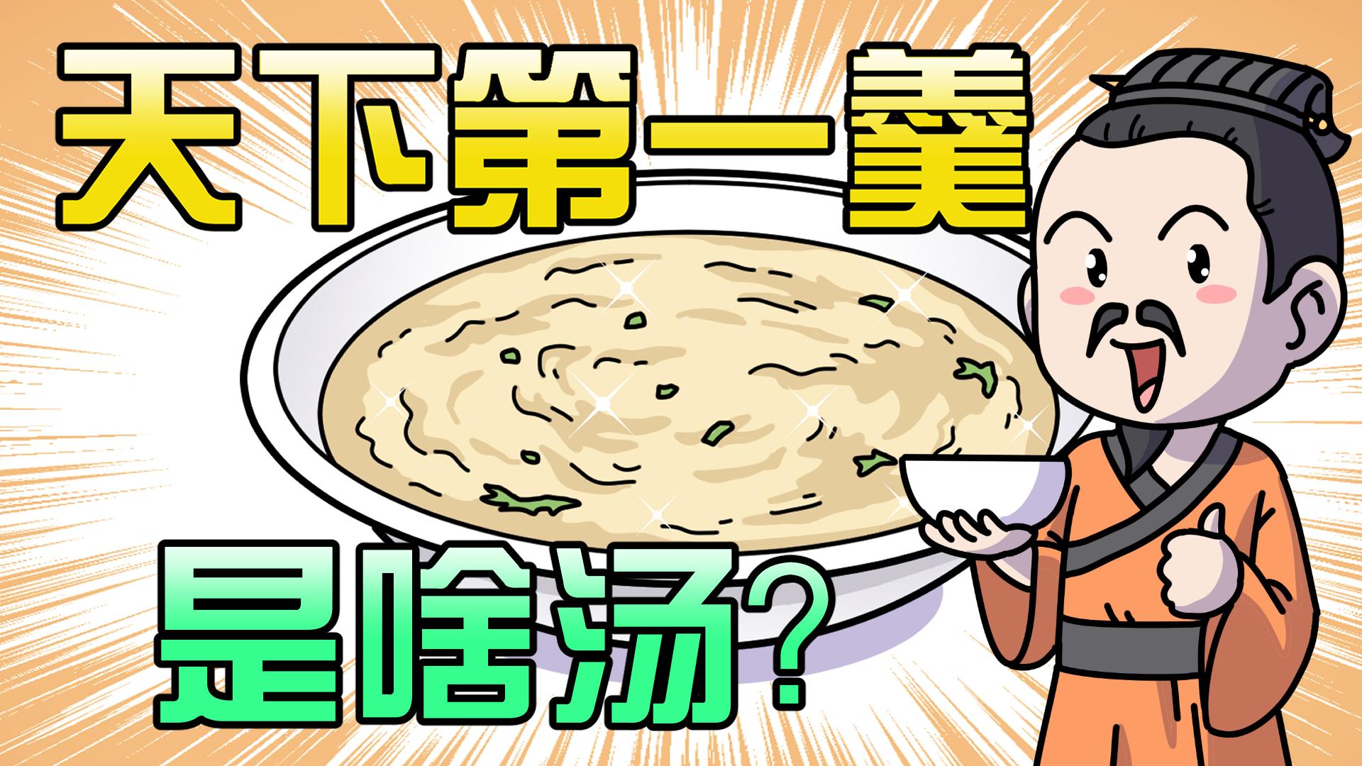 """4000年炖一碗汤,你喝过""""天下第一羹""""吗?"""