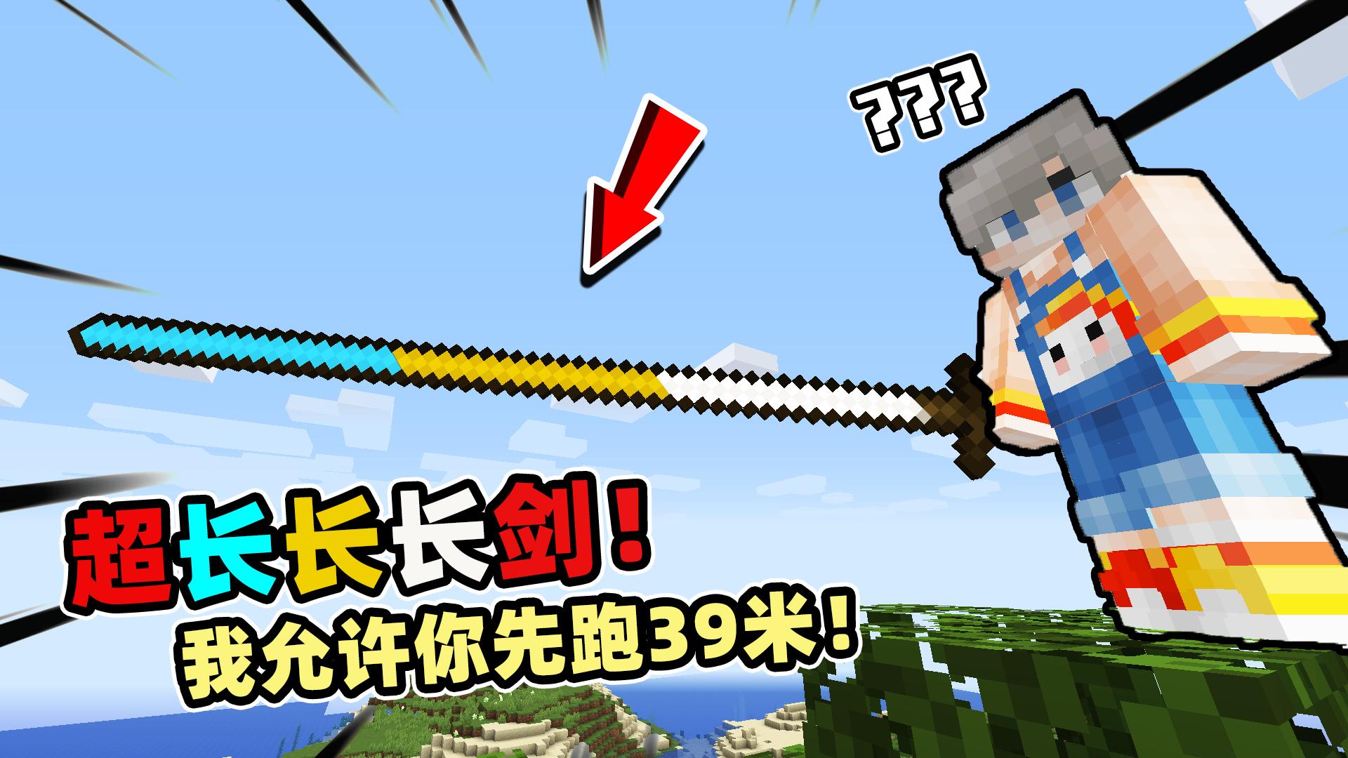 我的世界模组:攻击范围超大的长长长长长剑,我允许你先跑39米!
