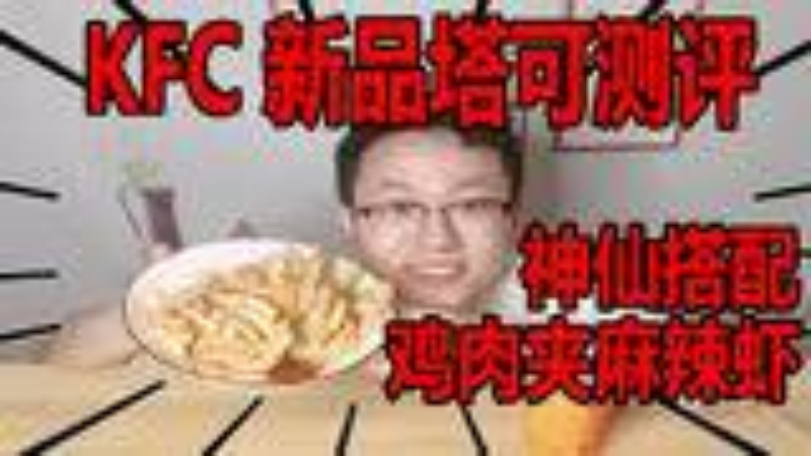 肯德基KFC新品塔可,抓在手上就幼稚园的大小,还能好吃吗?
