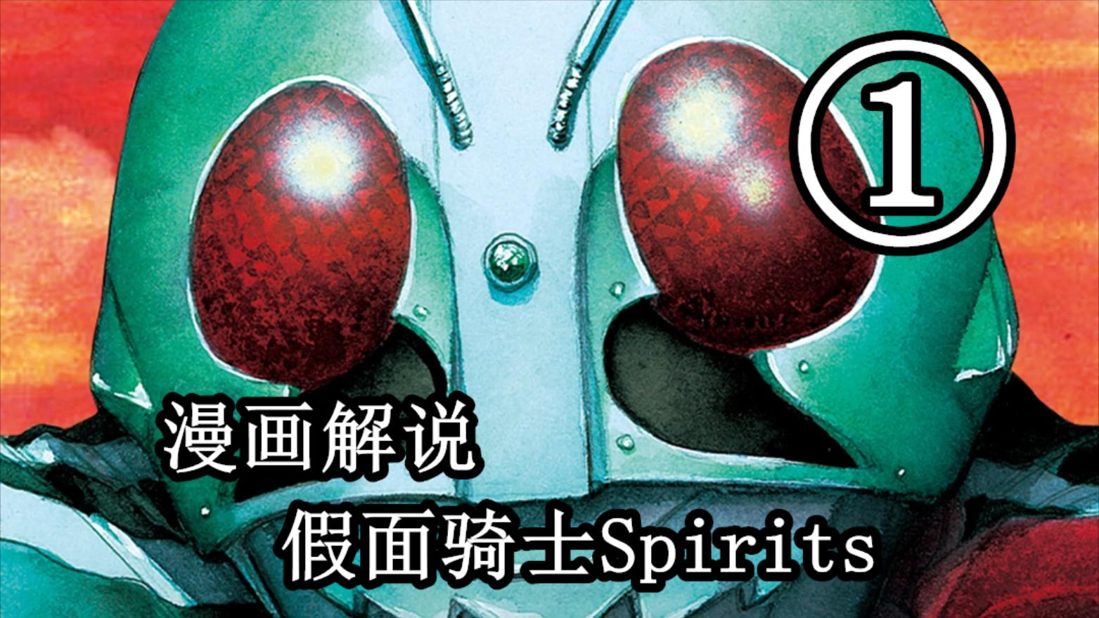 漫画解说:假面骑士魂 01