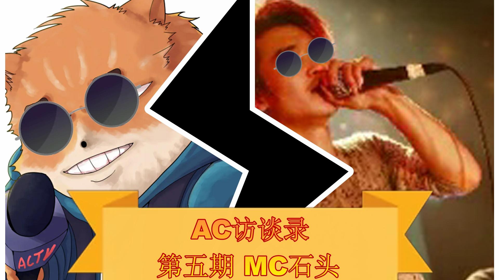 【AC访谈录】第五期 给我12分钟 换你一个青春——MC石头