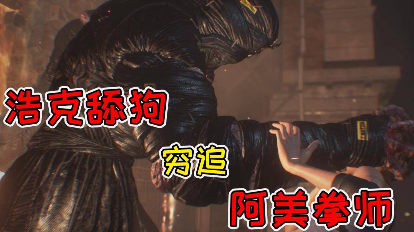 【生化3:重置】:阿美拳师,遭遇最强黑舔狗,谁能活到坠厚