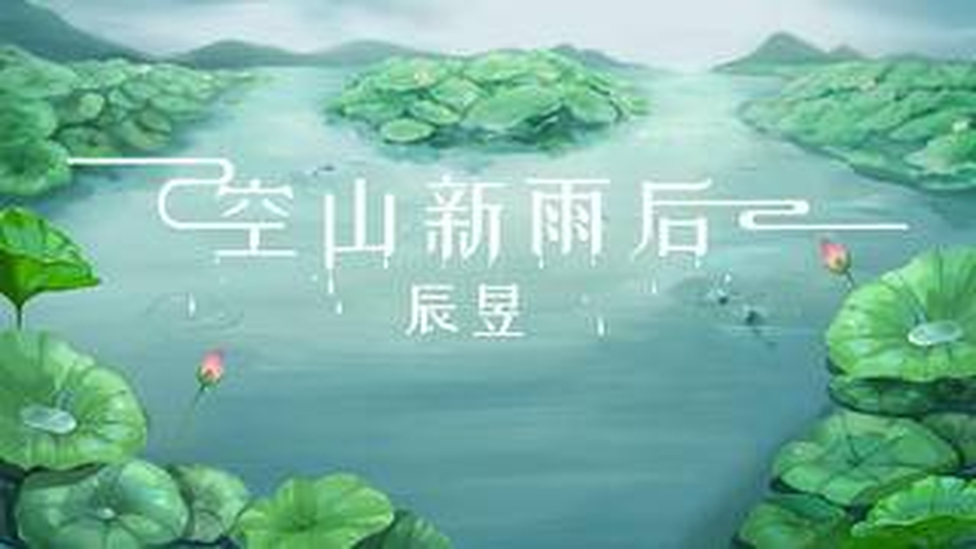 【空山新雨后】Acfun13周年快乐,雨后仰望天空,即使没有彩虹,也会是睛空。