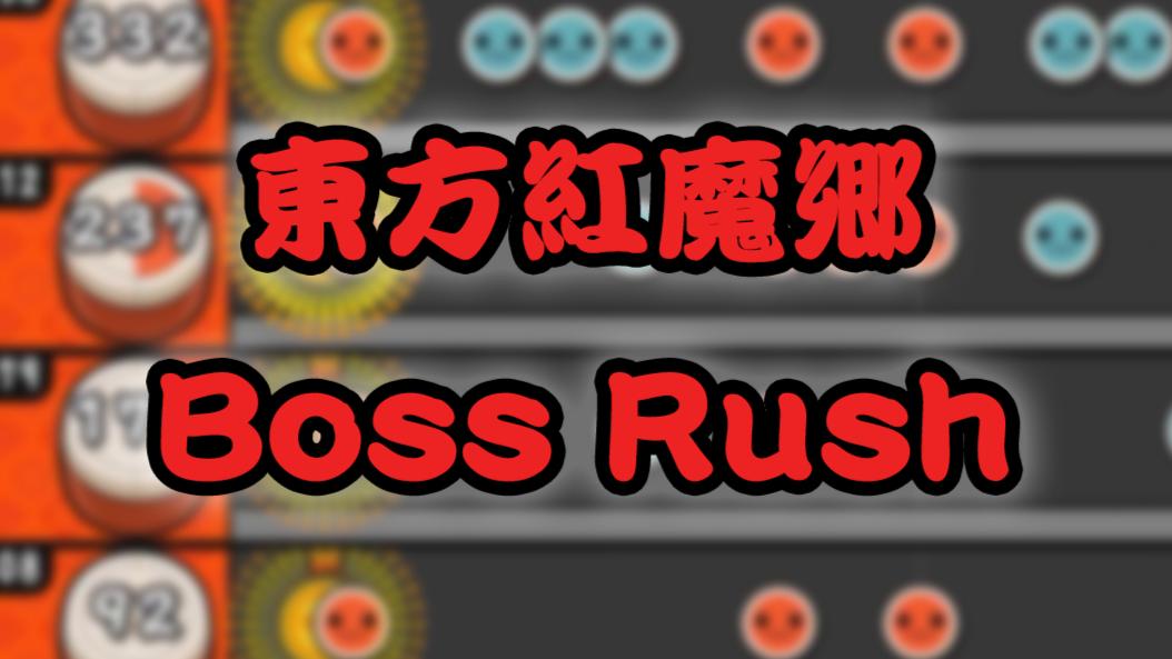【Malody Taiko】东方红魔乡 Boss Rush(全难度比较)