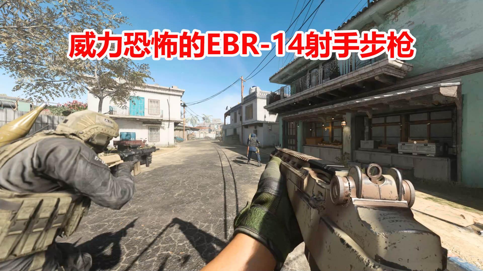 使命召唤16:威力恐怖的EBR-14射手步枪,裸枪配置下也如此给力