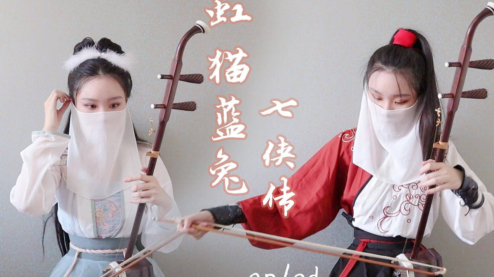 【二胡】虹猫蓝兔七侠传op/ed 【燃向/童年】