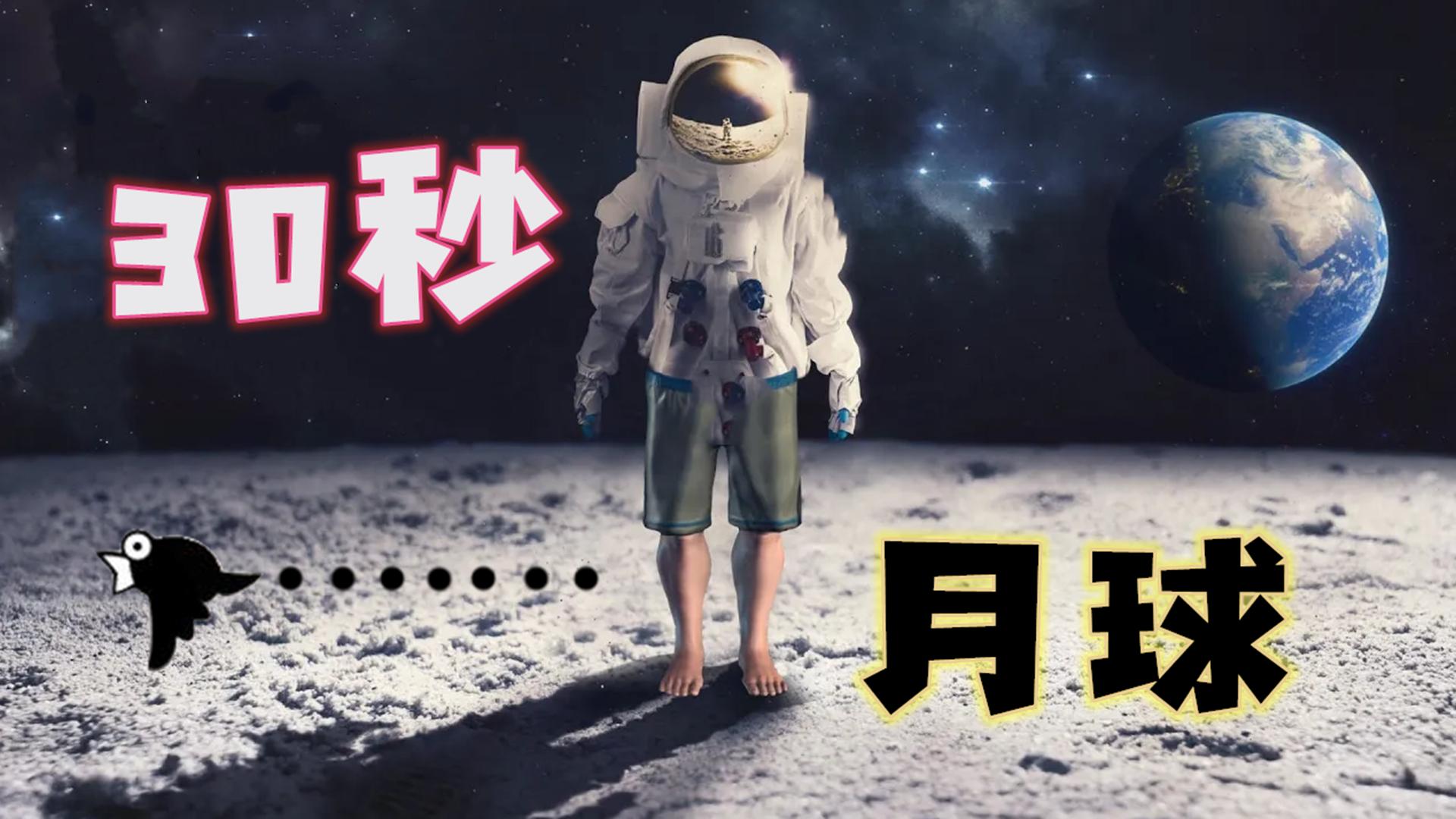 如果在不穿宇航服的情况下在月球上暴露30秒会怎么样?胳膊会膨胀