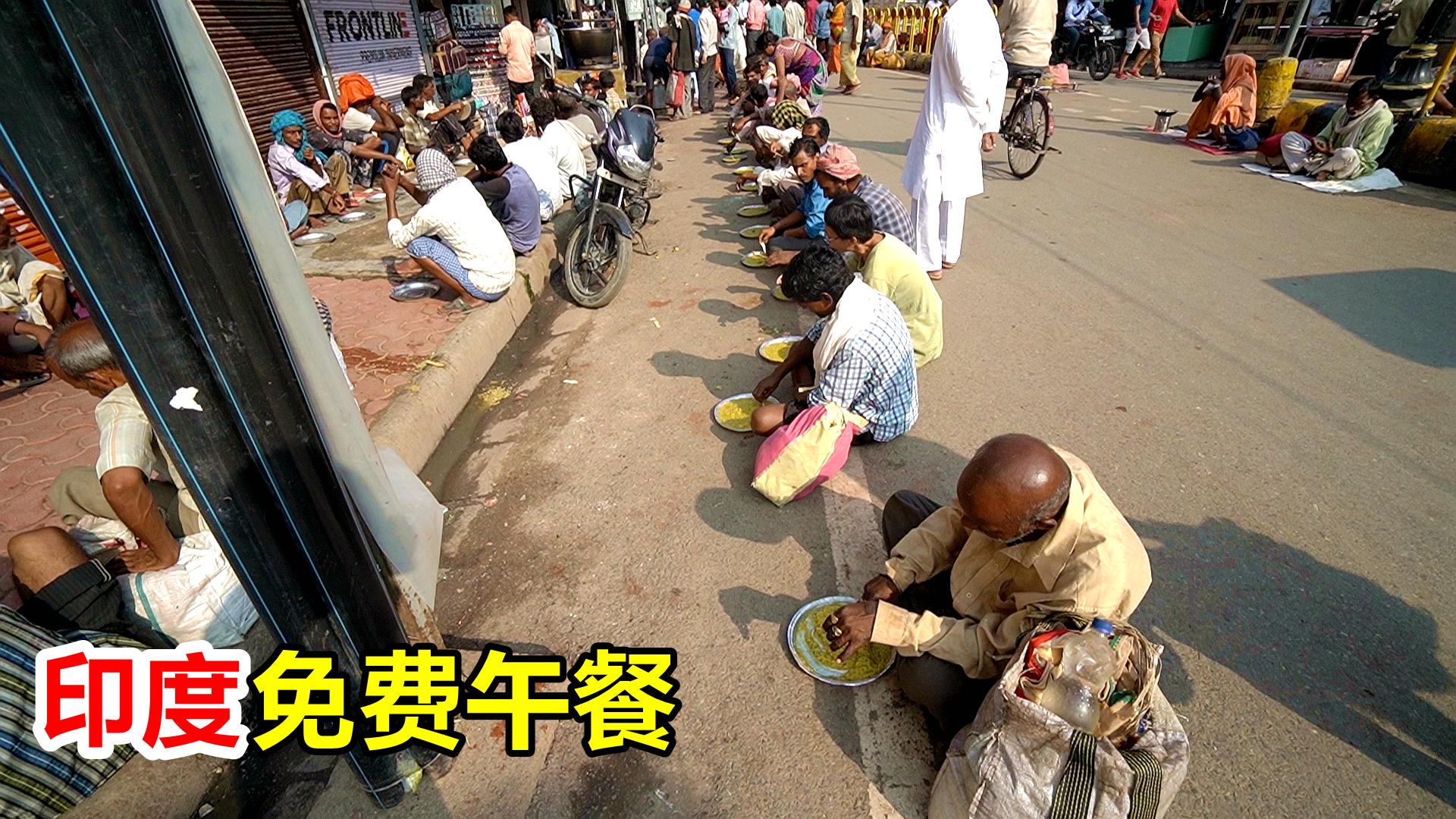 印度人坐成一排,路边领免费午餐,中国小哥想体验一回