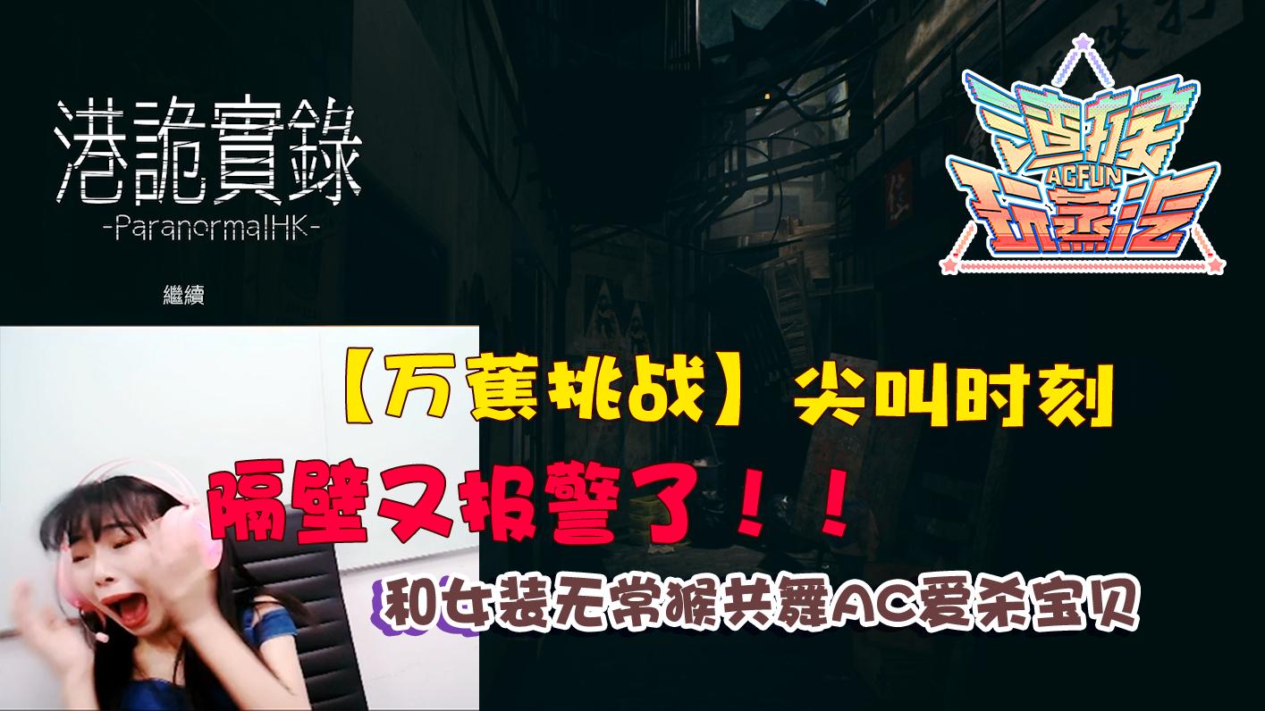 【渣猴玩蒸汽】 【万蕉挑战】尖叫时刻,隔壁又报警了!!