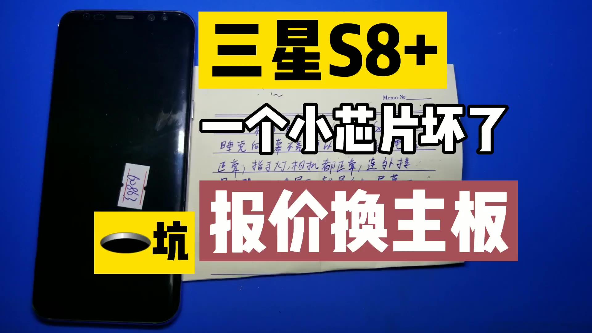 三星S8+睡了一觉醒来,屏幕不显示了,售后报价换主板,价格太吓人,那就交给我安排吧!