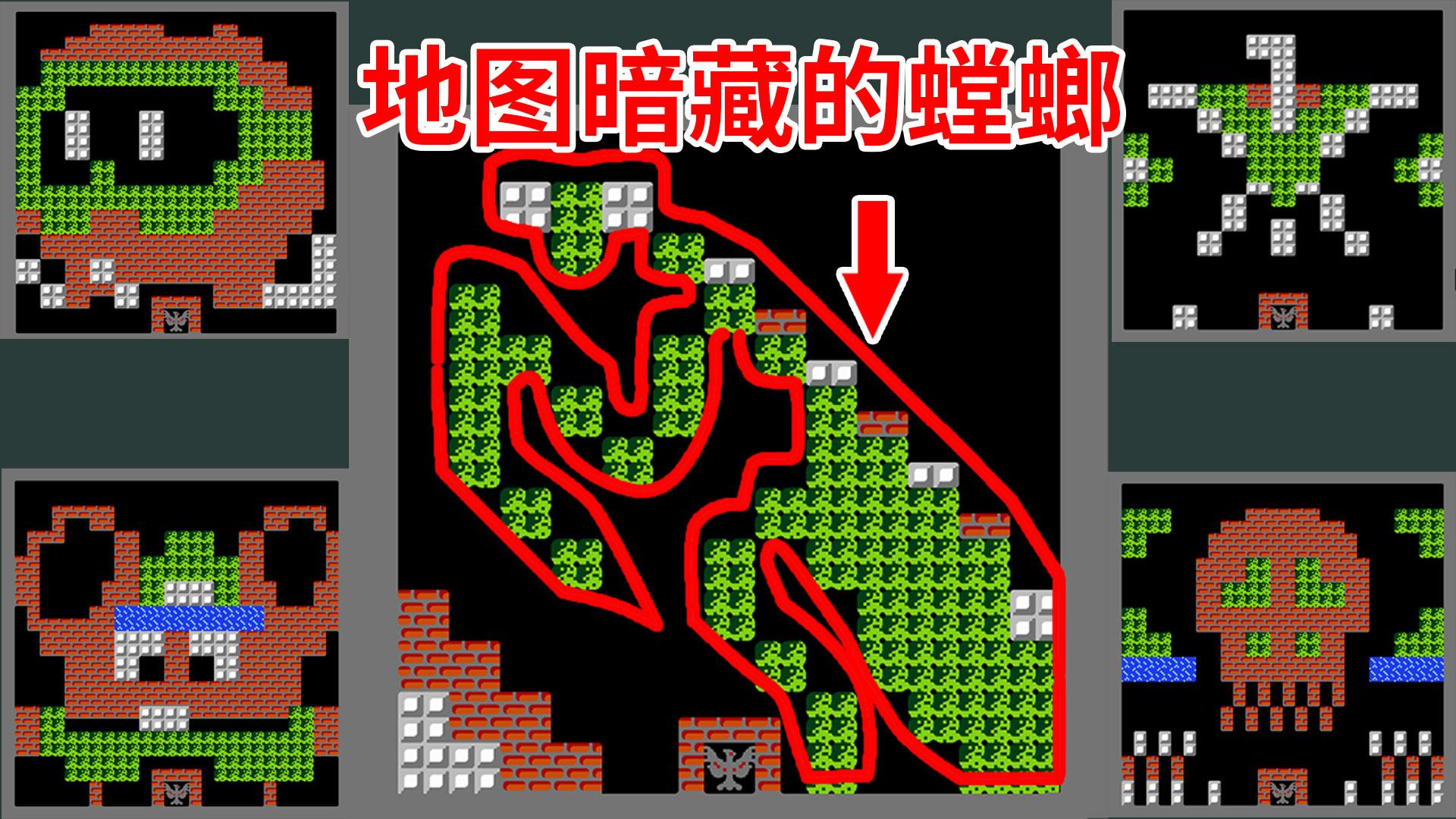 盘点《坦克大战》地图彩蛋,当年你都看出来了吗?