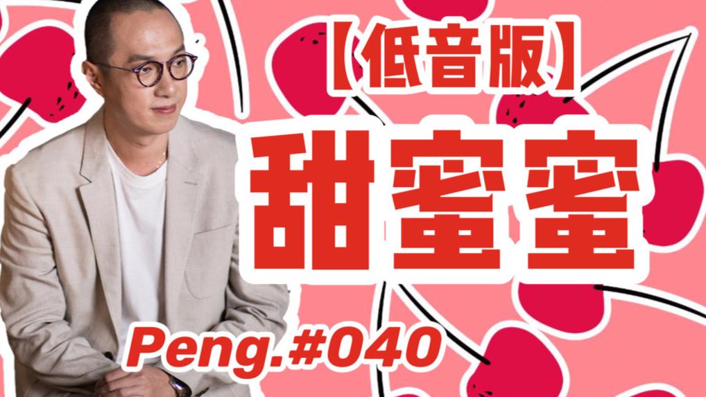【甜蜜蜜】赵鹏温润的低音演绎邓丽君经典歌曲《甜蜜蜜》,跨越时代的经典