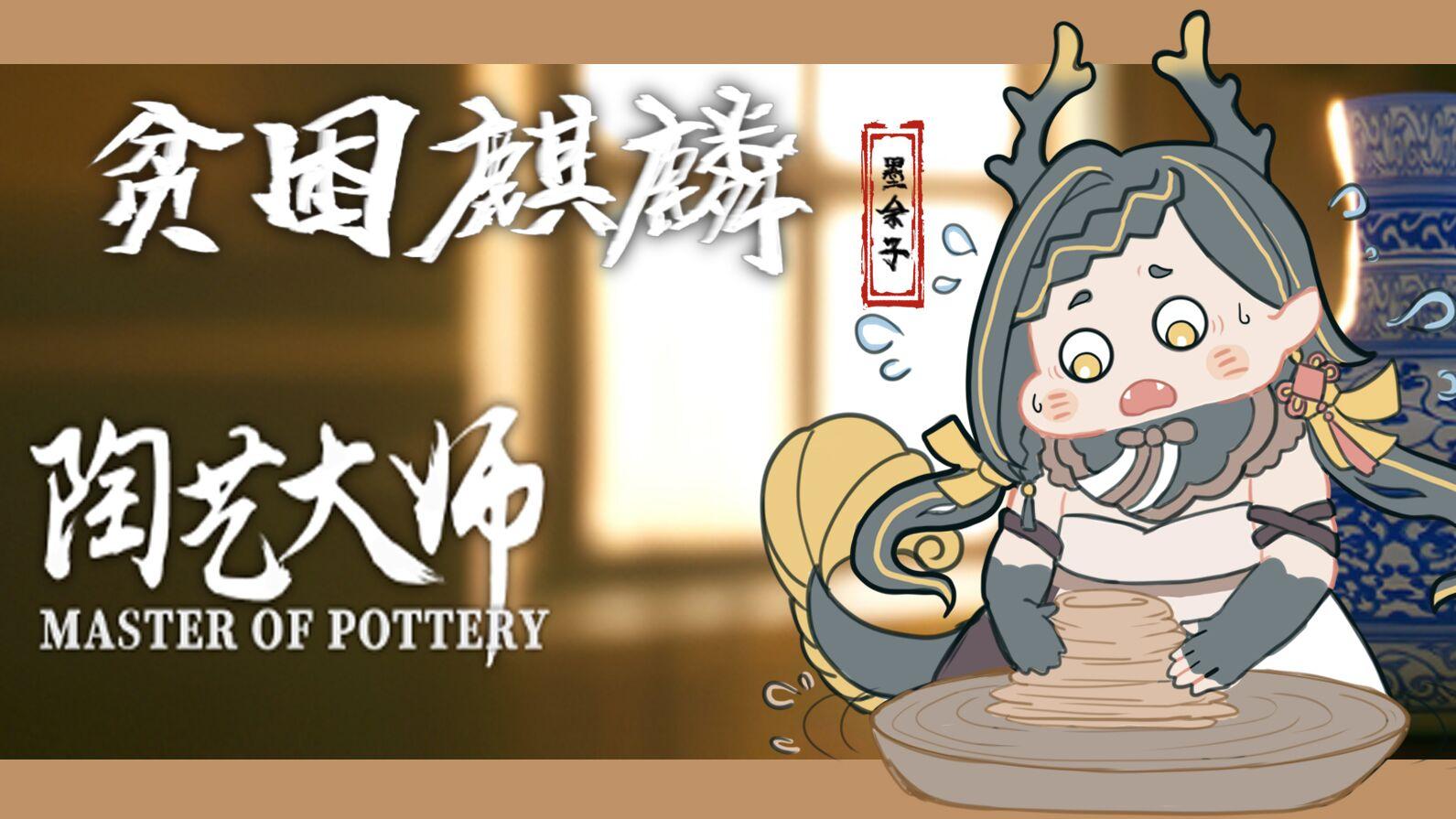 【6.3陶艺大师录播】对于人类来说还为时尚早的麒麟艺术