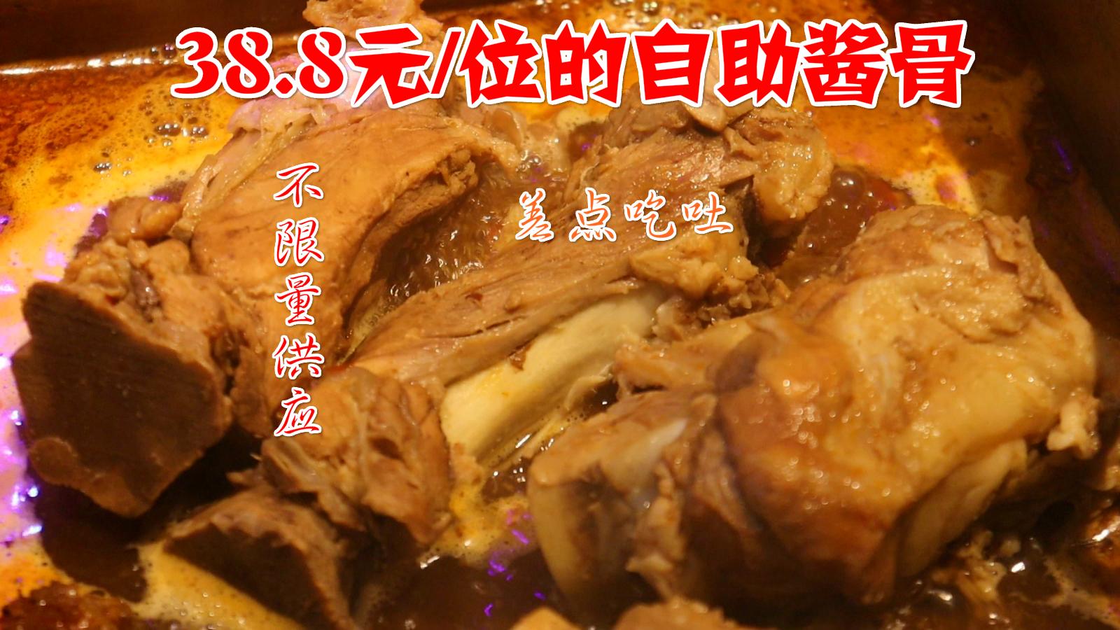 猪肉吃到吐!38.8元一位的酱骨头自助,无限量供应个头惊人!