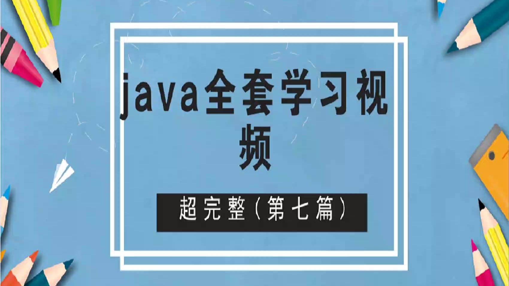 java全套学习视频超完整(第七篇)